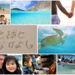 『地球となかよし』沖縄Islandキャンプ2020年4月開催決定!